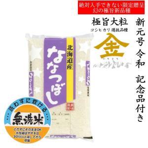 【記念品付き】 「特A」受賞 無洗米 30年産北海道産ななつぼし 10kgx1袋 manryo