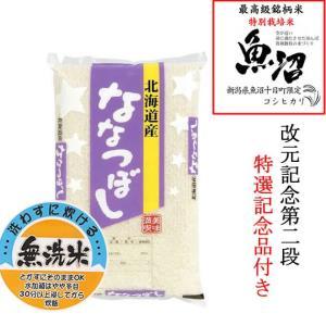 【記念品付き】【20kg単位送料無料】 「特A」受賞 無洗米 30年産北海道産ななつぼし 10kgx1袋|manryo