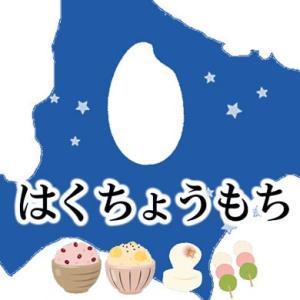 ☆★もち米フェア★☆30年産北海道産はくちょうもち JA米(白米)30kg|manryo