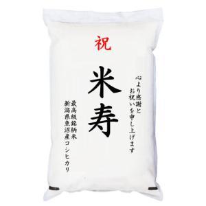 祝「米寿」 魚沼産コシヒカリ 5kg 化粧箱入 お祝風呂敷付 選択可能|manryo