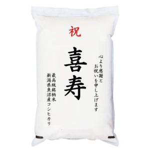 祝「喜寿」 魚沼産コシヒカリ 5kg 化粧箱入 お祝風呂敷付 選択可能|manryo