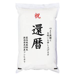 祝「還暦」 魚沼産コシヒカリ 5kg 化粧箱入 お祝風呂敷付 選択可能|manryo