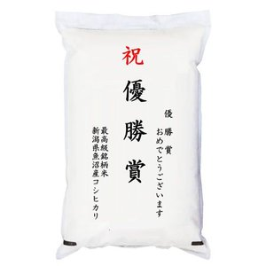【ゴルフコンペ賞品・景品】 「優勝賞」 最高級銘柄米 魚沼産コシヒカリ 5kg|manryo