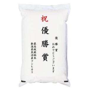 【ゴルフコンペ賞品・景品】 「優勝賞」 最高級銘柄米 魚沼産コシヒカリ 2kg|manryo