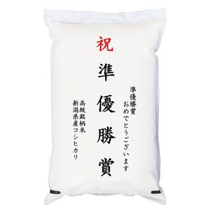【ゴルフコンペ賞品・景品】 「準優勝賞」 高級銘柄米 新潟県産コシヒカリ 2kg|manryo