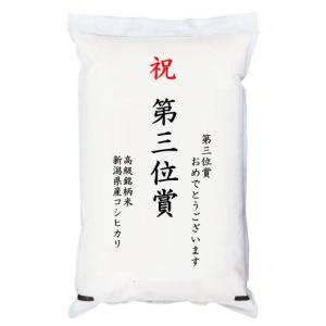 【ゴルフコンペ賞品・景品】 「第三位賞」 高級銘柄米 新潟県産コシヒカリ 5kg|manryo