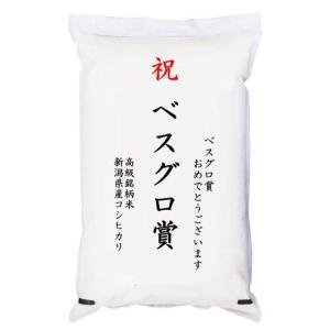 【ゴルフコンペ賞品・景品】 「ベスグロ賞」 高級銘柄米 新潟県産コシヒカリ 5kg|manryo