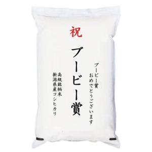 【ゴルフコンペ賞品・景品】 「ブービー賞」 高級銘柄米 新潟県産コシヒカリ 2kg|manryo