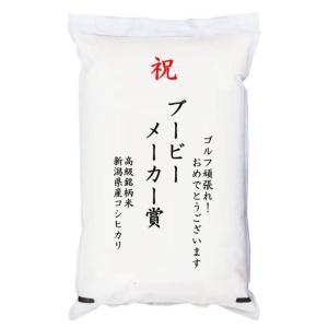 【ゴルフコンペ賞品・景品】 「ブービーメーカー賞」 高級銘柄米 新潟県産コシヒカリ 5kg|manryo
