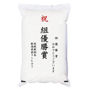 【ゴルフコンペ賞品・景品】 「組優勝賞」 高級銘柄米 新潟県産コシヒカリ 2kg|manryo
