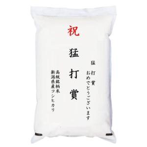 【ゴルフコンペ賞品・景品】 「猛打賞」 高級銘柄米 新潟県産コシヒカリ 2kg|manryo