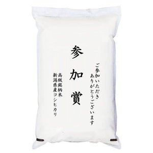 【ゴルフコンペ賞品・景品】 「参加賞」 高級銘柄米 新潟県産コシヒカリ 2kg|manryo