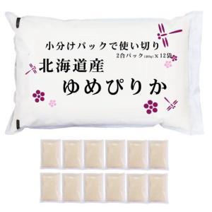令和元年産 小分けパック北海道産ゆめぴりか 280gx12袋 2合パックの使い切りで便利|manryo