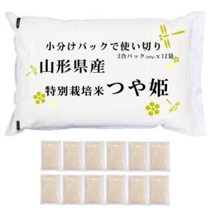 小分けパック山形県産つや姫(特別栽培米) 280gx12袋 2合パックの使い切りで便利|manryo