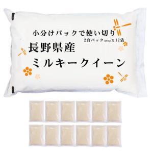 小分けパック長野県産ミルキークイーン 280gx12袋 2合パックの使い切りで便利|manryo