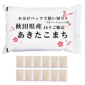 小分けパック秋田県産あきたこまち JAうご限定 280gx12袋 2合パックの使い切りで便利|manryo