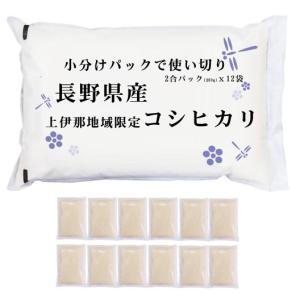 小分けパック長野県産コシヒカリ (上伊那地域限定) 280gx12袋 2合パックの使い切りで便利|manryo