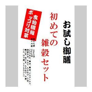 【投函便】 雑穀セット 16穀ともち麦のセット manryo