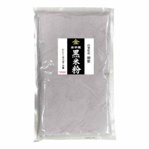 古代米 黒米の米粉 (山梨県産朝紫)お徳用 900gパック (投函便)