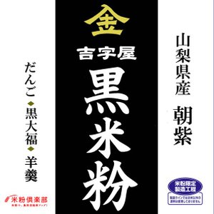 古代米 黒米の米粉 900g (山梨県産朝紫)長期保存包装済み 製粉平均粒度の指定可能