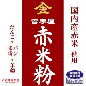 古代米 赤米の米粉  900g (福岡県/富山県産) 長期保存包装済み 製粉平均粒度の指定可能|manryo