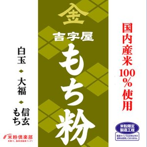 長野県/北海道産 もち粉(白玉粉・求肥粉)5kgx1袋 長期保存包装 製粉平均粒度の指定可能