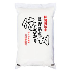 新米 米5kg コシヒカリ 長野県伊那産 特別栽培米 JA上伊那 「特A」連続受賞米 平成29年産 予約販売|manryo