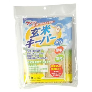 【投函便】玄米キーパー 1枚入り袋x2個(30kg玄米袋まるごと脱気して鮮度維持・防虫に) manryo