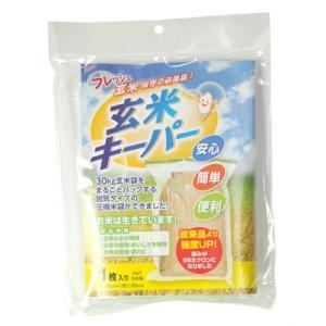玄米キーパー 1枚入り袋(30kg玄米袋まるごと脱気して鮮度維持・防虫に)|manryo