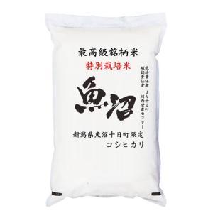 魚沼コシヒカリ 米 5kg コシヒカリ 新潟県魚沼産 特別栽培米 JA十日町 平成30年産|manryo