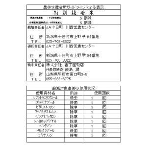 魚沼コシヒカリ 米 5kg コシヒカリ 新潟県魚沼産 特別栽培米 JA十日町 平成30年産|manryo|02