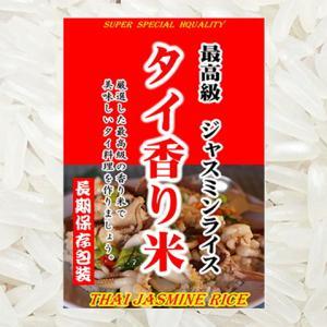 【投函便】最高級 ジャスミンライス タイ香り米 900gパック(長期保存包装済み)|manryo