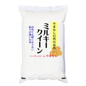 ミルキークイーン 米5kg 富士山麓  令和元年産 manryo