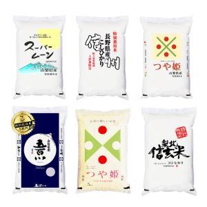 人気ブランド米 利き米 お試し5点 セット|manryo