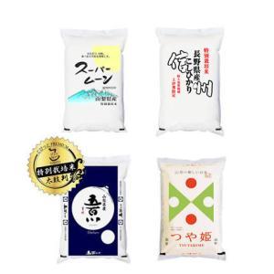 安心安全 特別栽培米 極うま 5kg 4点 セット|manryo