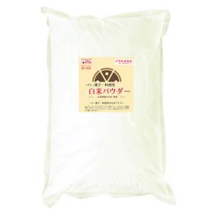 パン/菓子・料理用 白米パウダー(米粉) 10kgx2袋 長期保存包装 新ガイドライン基準適合(国内産100%)-きめ細やかな粉です。|manryo