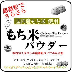 微粉 国内産 もち米パウダー 5kgx1袋 (パウンドケーキ/大福用・もち粉・白玉粉・求肥粉) -平均粒度50ミクロン 長期保存包装