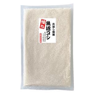 憧れの 魚沼産コシヒカリ 900gパック|manryo