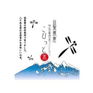 米 10kg コシヒカリ 「こぴっと米」 山梨県産 特別栽培米  平成30年産|manryo