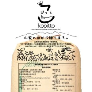 玄米30kg コシヒカリ 1等 「こぴっと米」 山梨県産 特別栽培米 水田環境「特A」 平成30年産|manryo