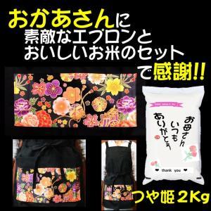 【メッセージカード対応/箱入】つや姫2kgとエプロンセット【ギフト】【御祝・御礼】|manryo