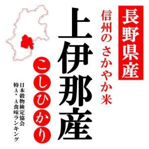 米10kg コシヒカリ 長野県上伊那産 「A」受賞 平成30年産|manryo