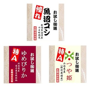 人気ブランド米 利き米 3点 お中元セット|manryo