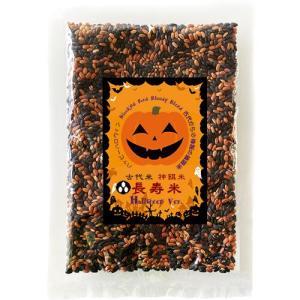 ハロウィーン 長寿米 100g (黒米・赤米ミックス 国内産100%)長期保存包装済み(投函便)|manryo