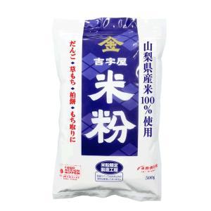 金 吉字屋 米粉 (山梨県産 上新粉) 500g x 20袋(1ケース)|manryo