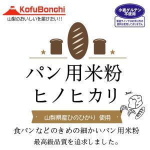 パン用米粉 ヒノヒカリ(山梨県産) 2kgx2袋 製パン用に最高品質を追求した米粉です。|manryo