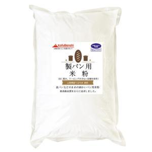 パン用米粉 (山梨県産米100%使用) 20kg (10kgx2) 製パン用に最高品質を追求した米粉です。|manryo|02