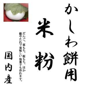 【送料無料】かしわ餅用 米粉 900g 長期保存包装 (投函便) manryo