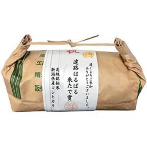【ゴルフコンペ賞品・景品】 「遠路はるばるきたで賞」 高級銘柄米 新潟県産コシヒカリ 2kg ハンディタイプ|manryo