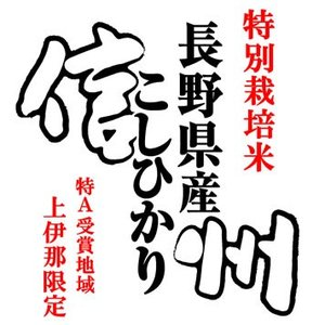 米 10kg コシヒカリ 長野県上伊那産 特別栽培米 「A」受賞 平成30年産|manryo